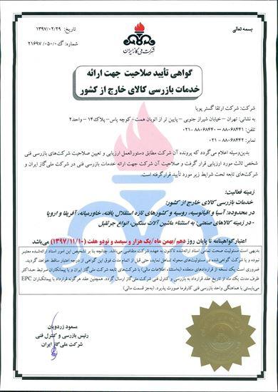 تصویر گواهینامه تایید صلاحیت کالای خارجی-گاز