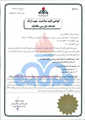 تصویر گواهینامه تایید صلاحیت جهت ارائه خدمات بازرسی مکانیک
