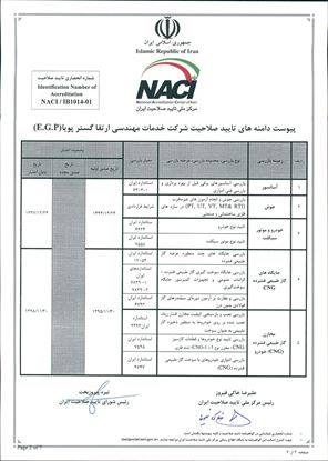 تصویر گواهینامه تایید صلاحیت نهاد بازرسی -۱