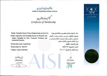 تصویر گواهینامه-عضویت-جامعه-ممیزی-و-بازرسی-ایران