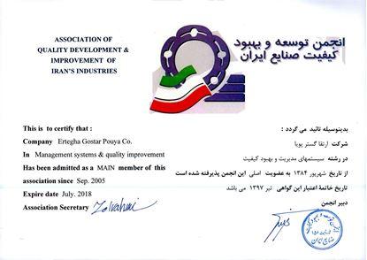 تصویر گواهینامه-عضویت-انجمن-توسعه-و-بهبود-کیفیت-صنایع-ایران