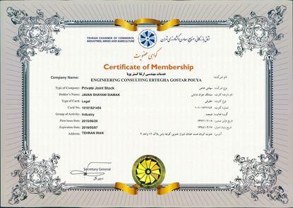 تصویر گواهینامه-عضویت-اتاق-بازرگانی-صنایع-و-معادن