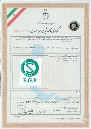 تصویر گواهینامه-ثبت-علامت-تجاری