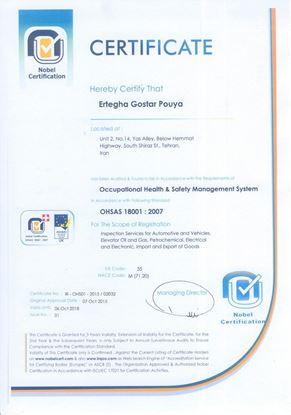 تصویر گواهینامه-ISO-18001