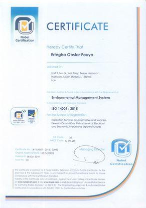تصویر گواهینامه-ISO-14001