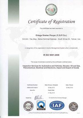تصویر گواهینامه-ISO-9001