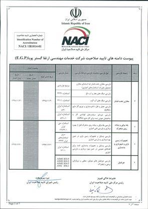 تصویر گواهینامه تایید صلاحیت نهاد بازرسی -۲