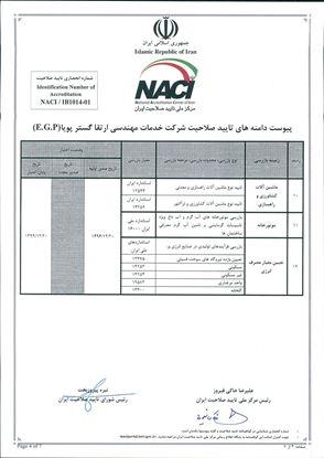 تصویر گواهینامه تایید صلاحیت نهاد بازرسی -۳